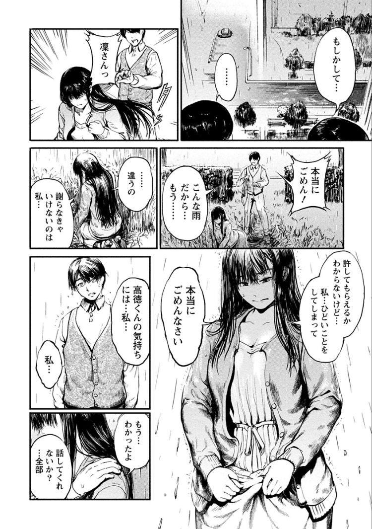 幼馴染恋愛 ヌける無料漫画喫茶010