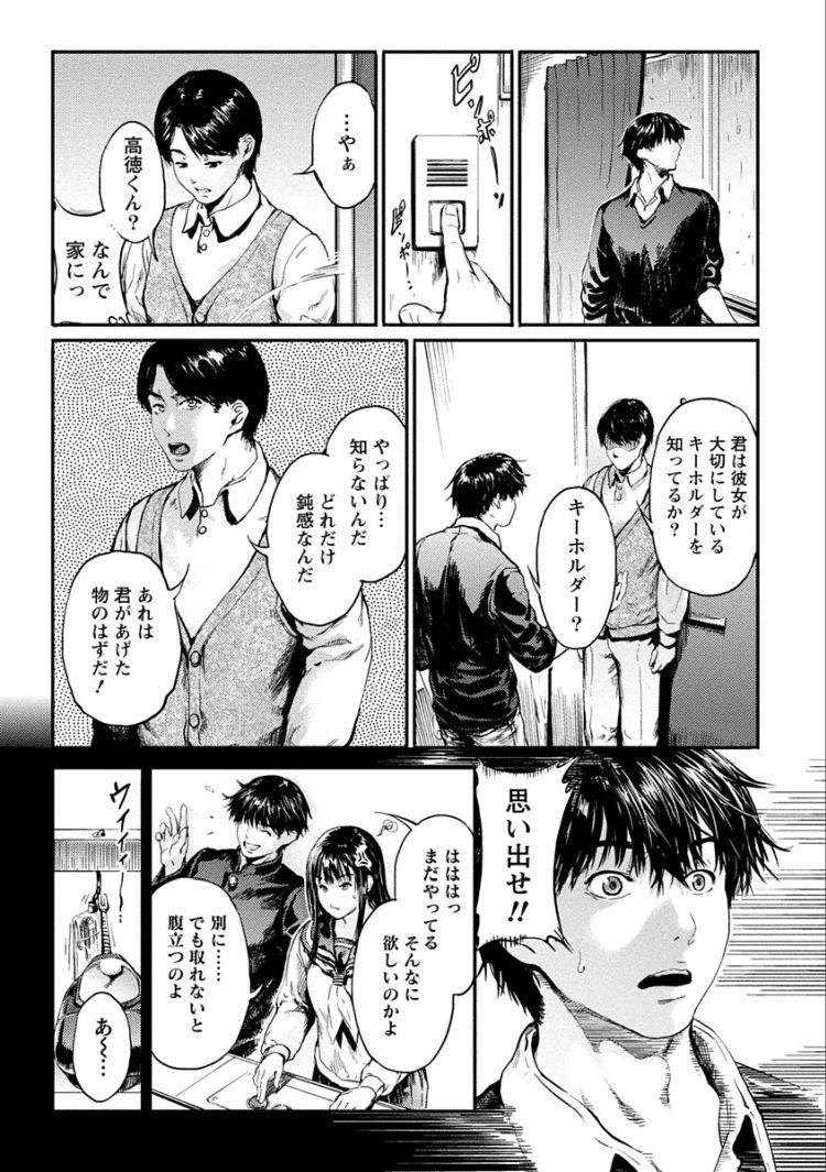 幼馴染恋愛 ヌける無料漫画喫茶011