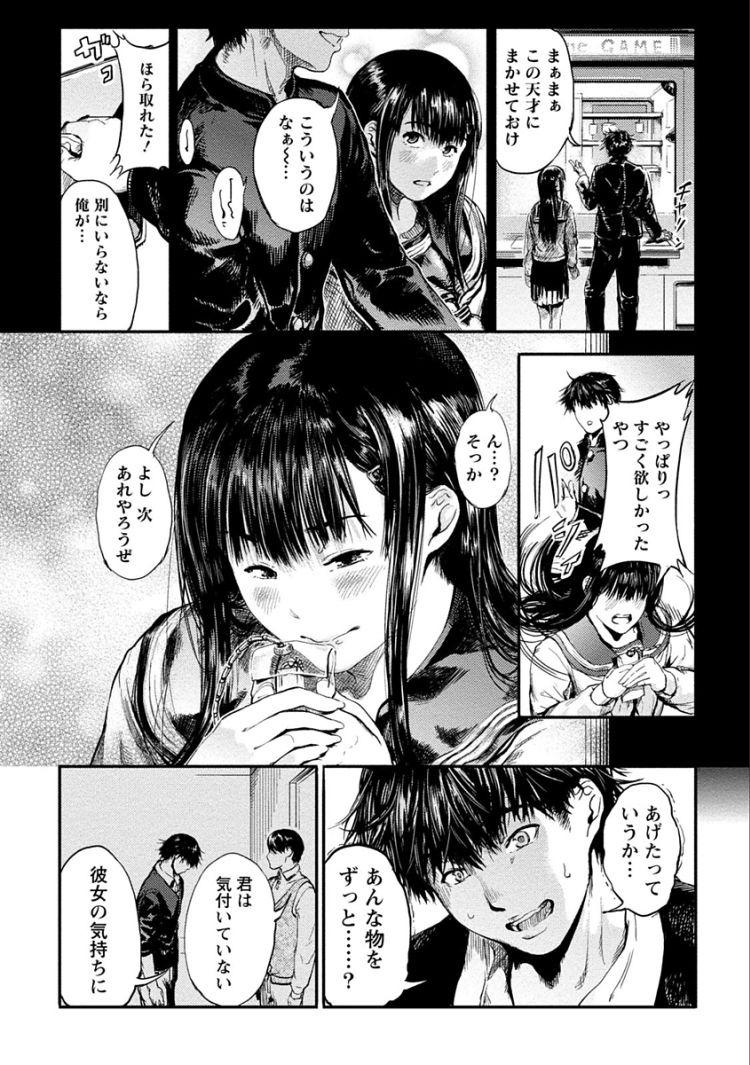 幼馴染恋愛 ヌける無料漫画喫茶012