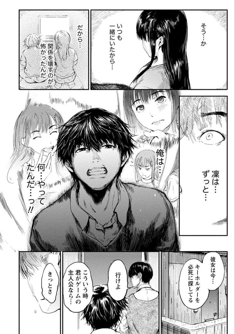 幼馴染恋愛 ヌける無料漫画喫茶014
