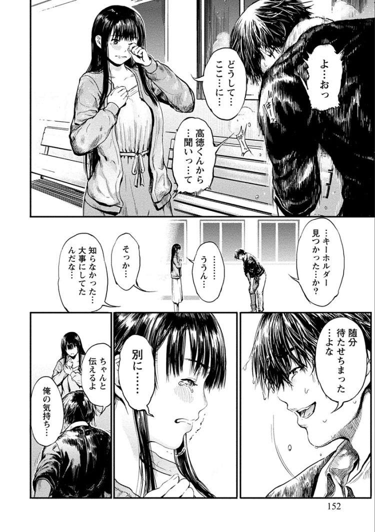 幼馴染恋愛 ヌける無料漫画喫茶016