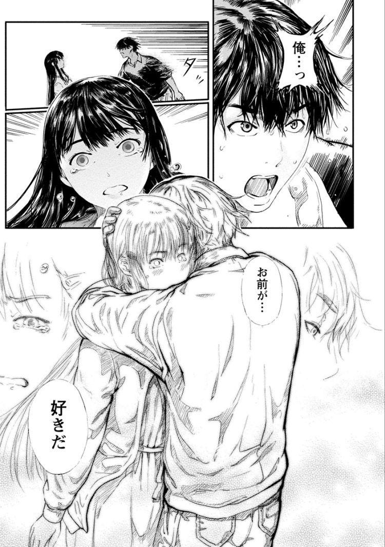 幼馴染恋愛 ヌける無料漫画喫茶017