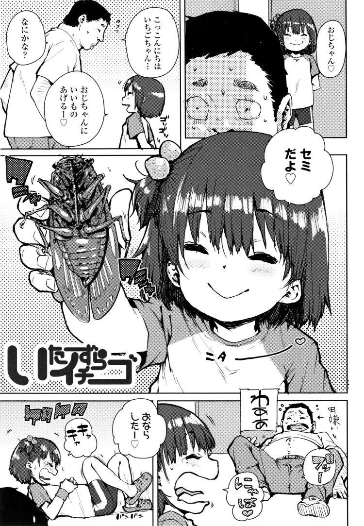 いたずらJS ヌける無料漫画喫茶001
