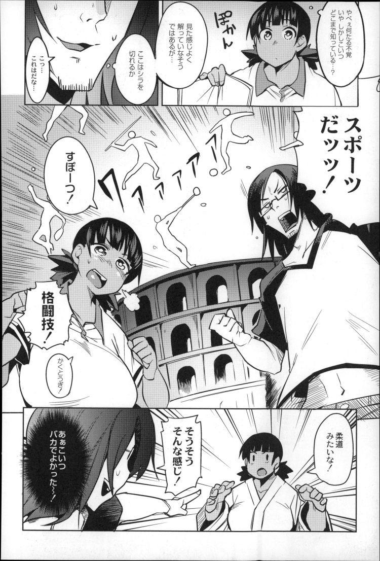 ムチムチ汗だくJK ヌける無料漫画喫茶006
