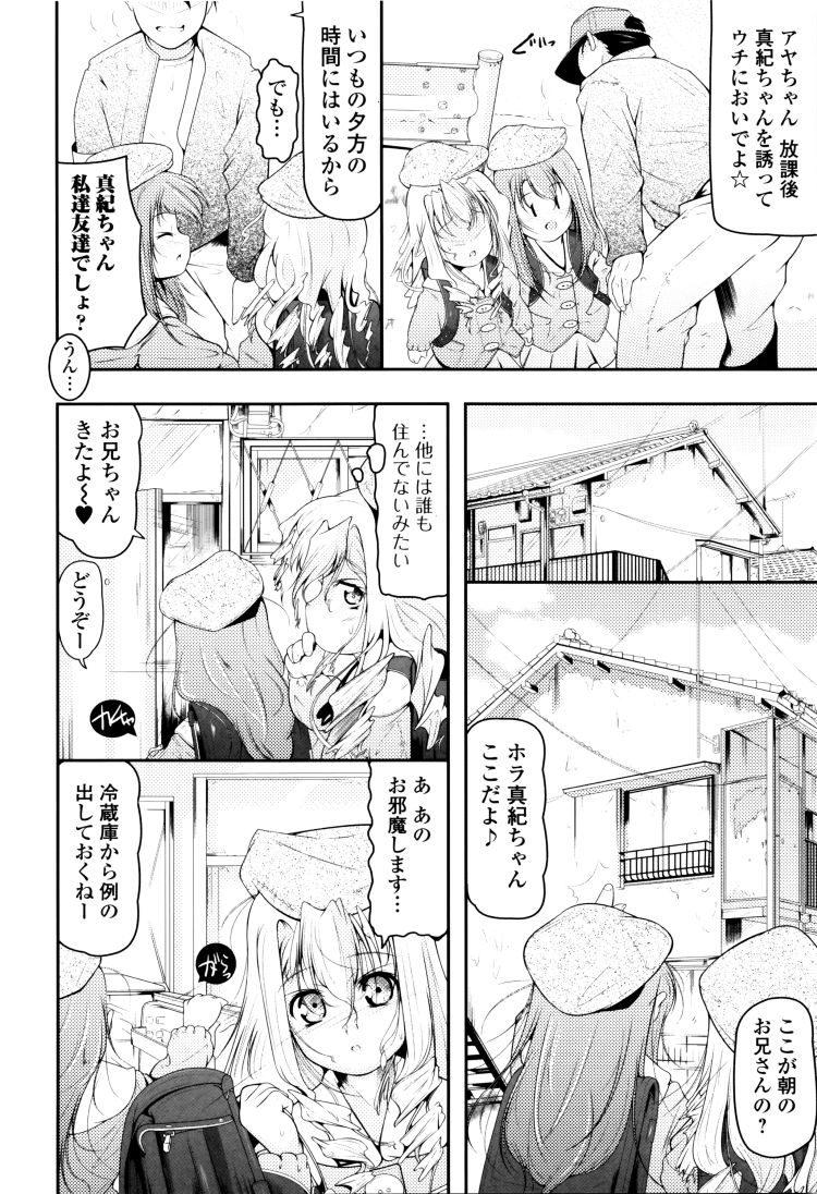 女児性愛 ヌける無料漫画喫茶002