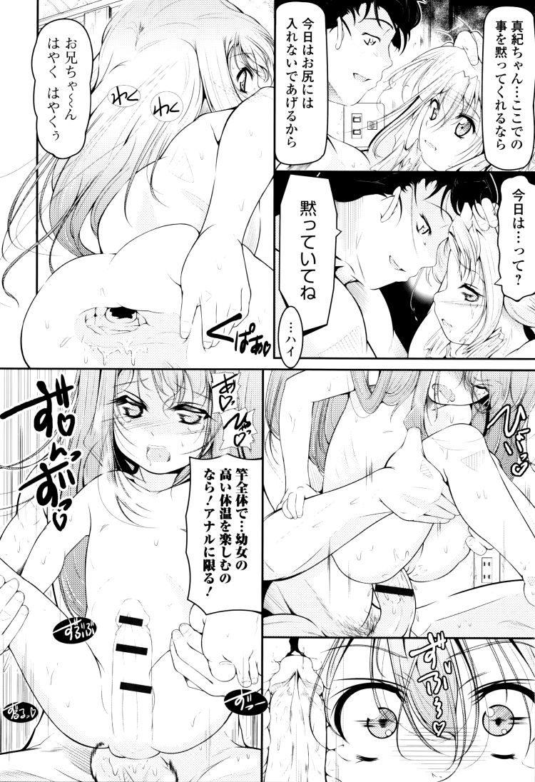 女児性愛 ヌける無料漫画喫茶014