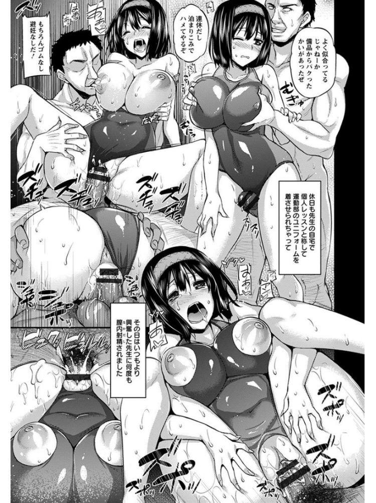 ダブルビッチJK ヌける無料漫画喫茶011