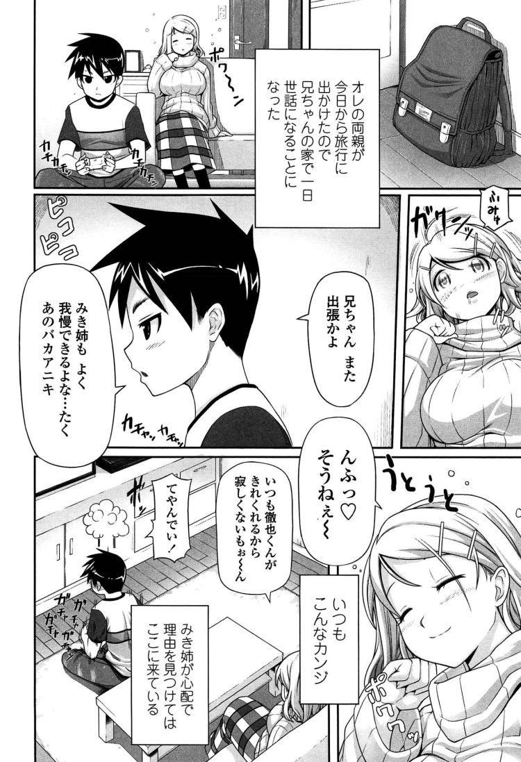 兄嫁に中出し ヌける無料漫画喫茶002