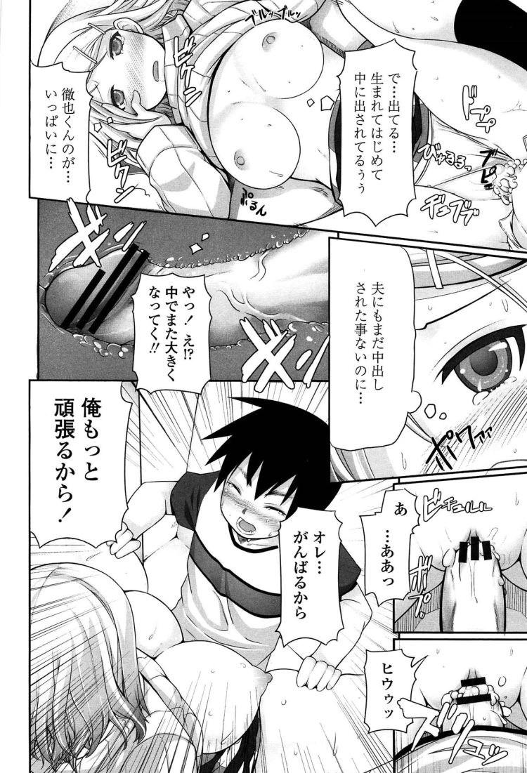 兄嫁に中出し ヌける無料漫画喫茶012