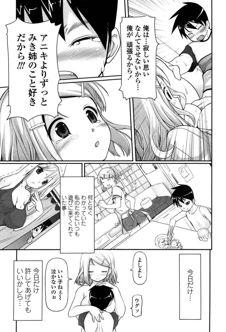 兄嫁に中出し ヌける無料漫画喫茶013