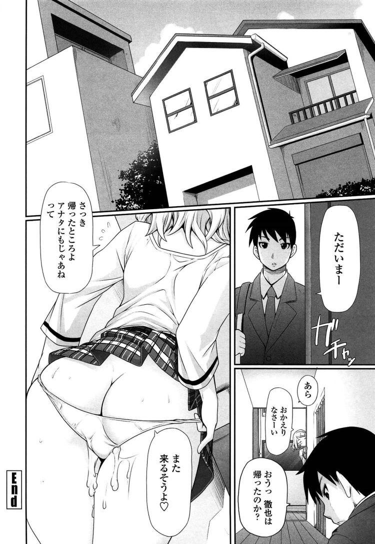 兄嫁に中出し ヌける無料漫画喫茶018
