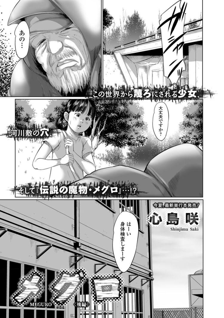 漫画 js レイプ エロ