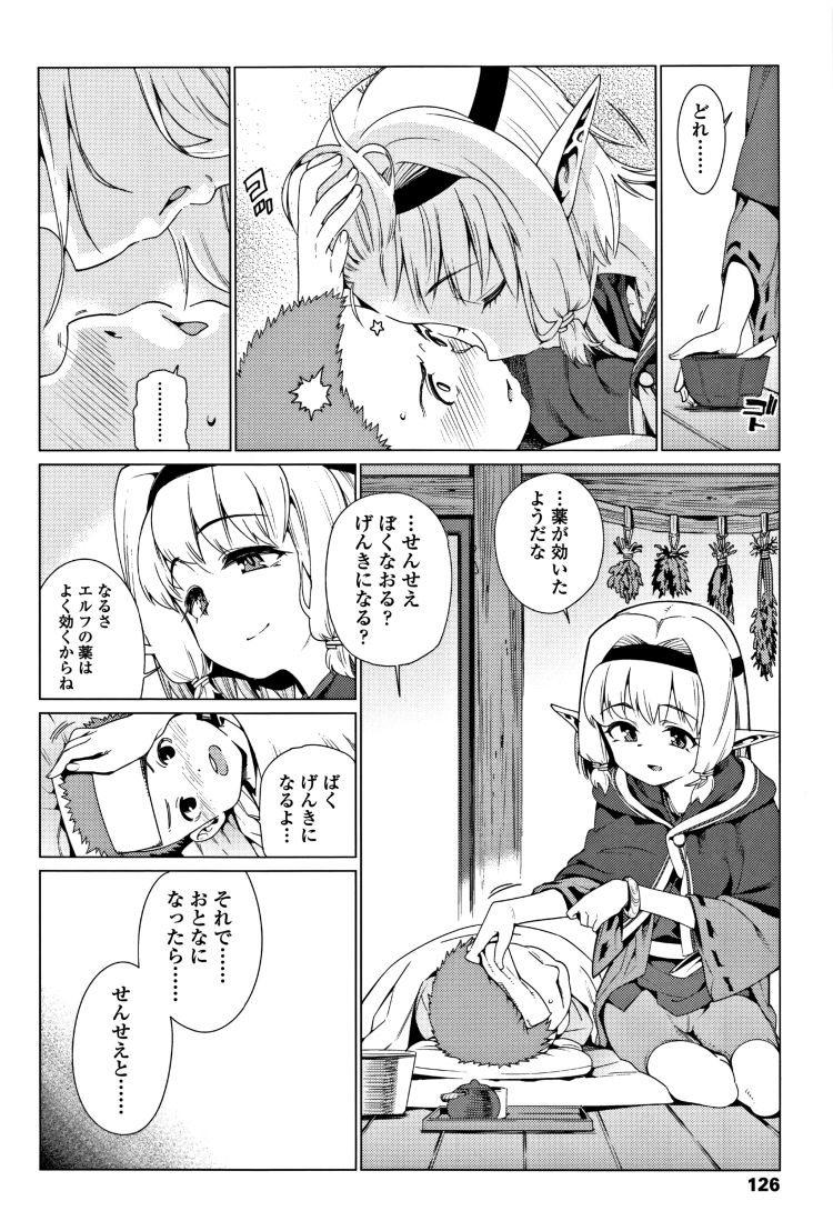 ロリエルフ ヌける無料漫画喫茶002