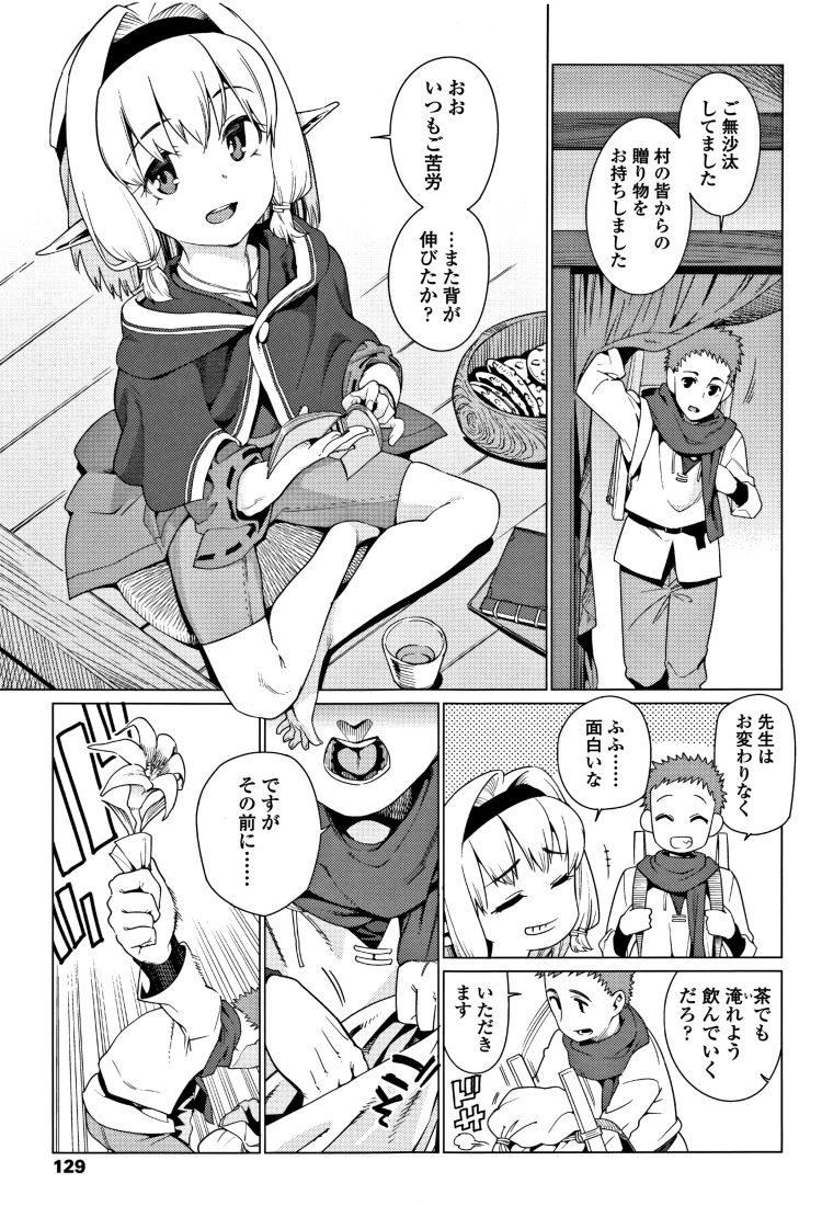 ロリエルフ ヌける無料漫画喫茶005