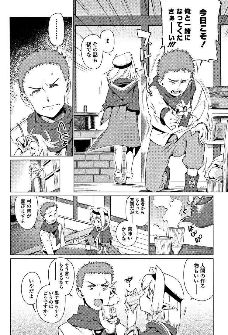 ロリエルフ ヌける無料漫画喫茶006