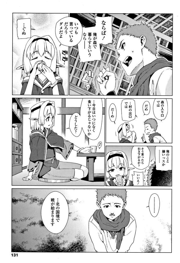 ロリエルフ ヌける無料漫画喫茶007