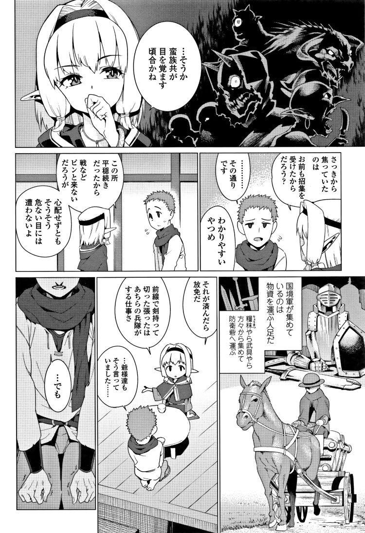 ロリエルフ ヌける無料漫画喫茶008