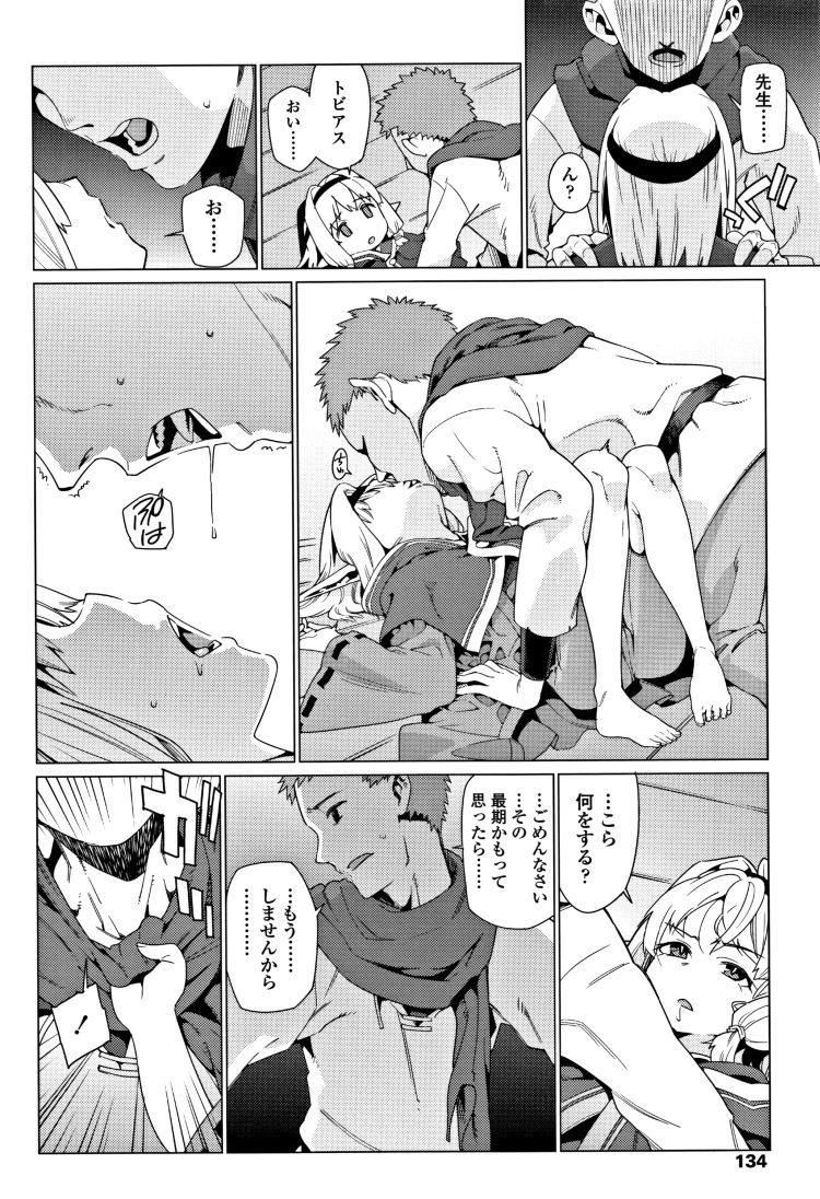 ロリエルフ ヌける無料漫画喫茶010