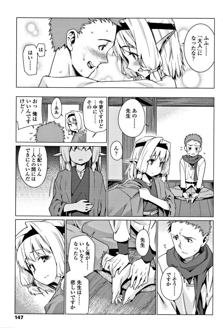 ロリエルフ ヌける無料漫画喫茶023