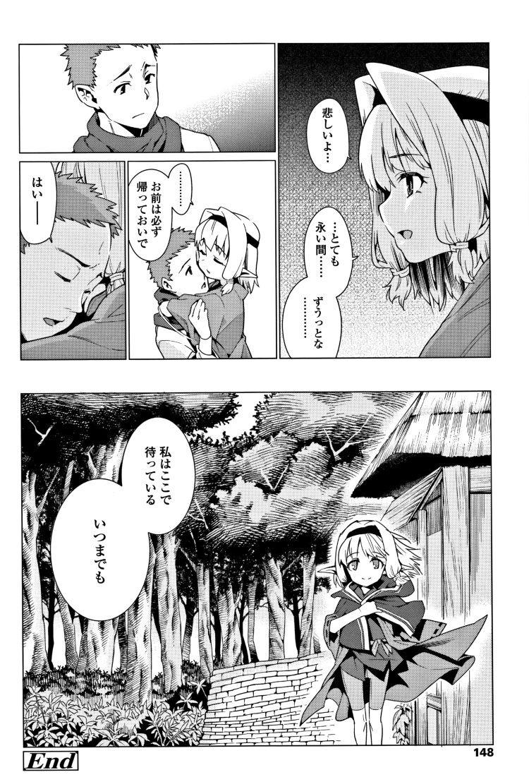 ロリエルフ ヌける無料漫画喫茶024