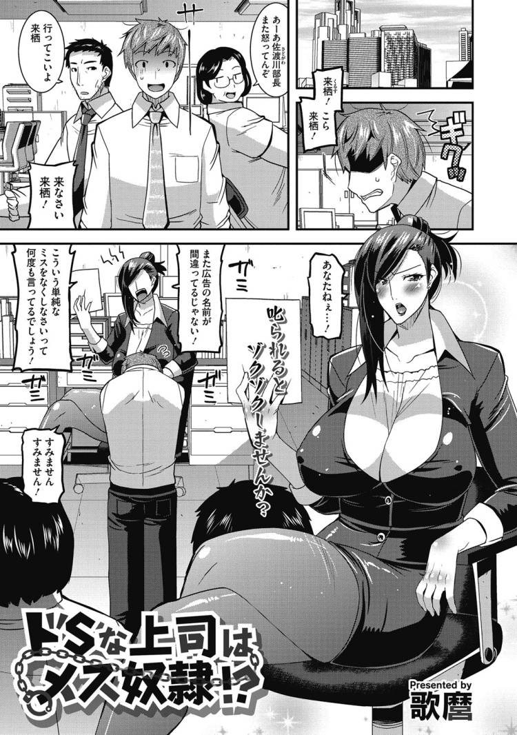 ドM女上司 ヌける無料漫画喫茶001