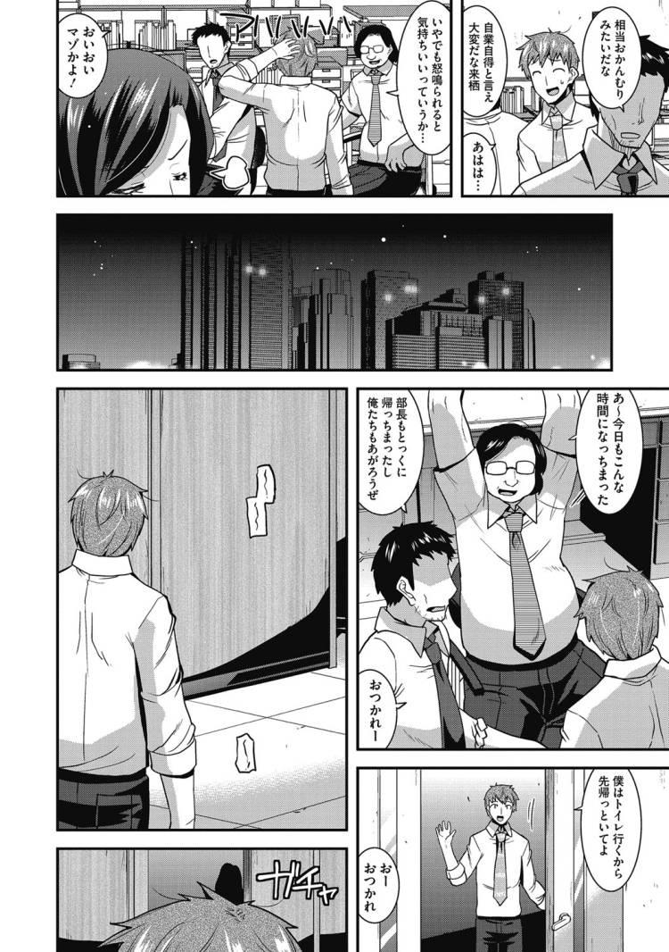 ドM女上司 ヌける無料漫画喫茶002