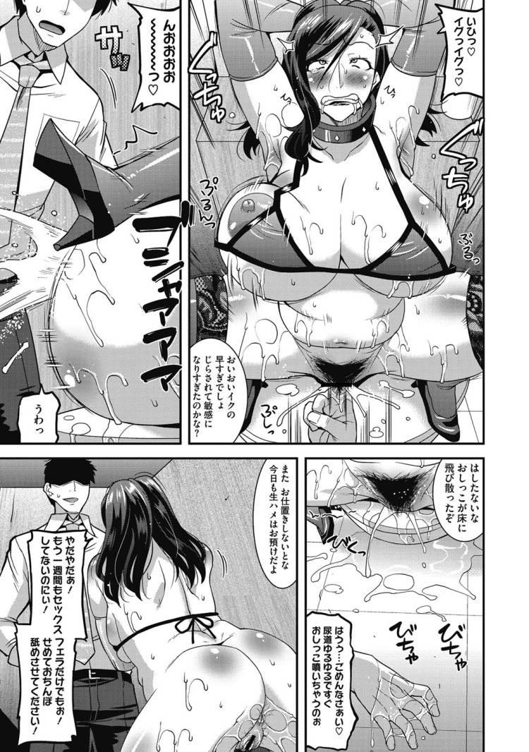 ドM女上司 ヌける無料漫画喫茶005