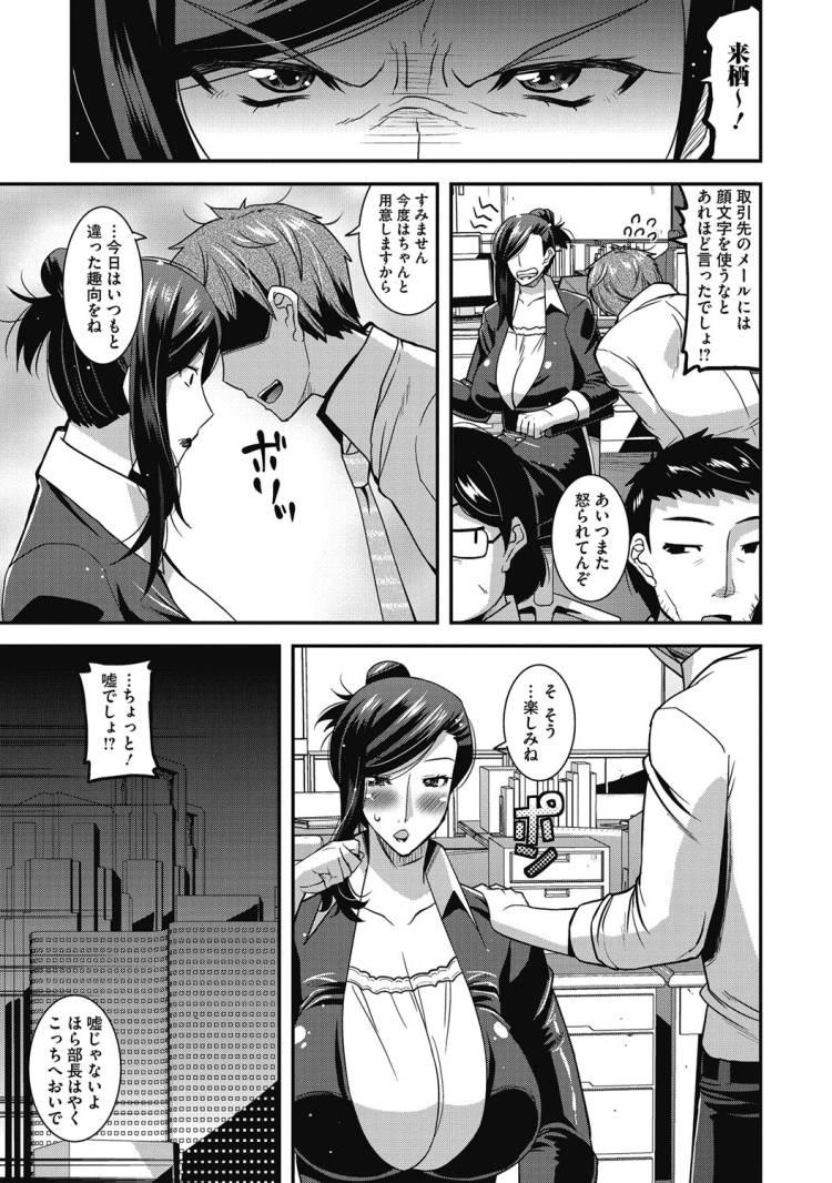ドM女上司 ヌける無料漫画喫茶009