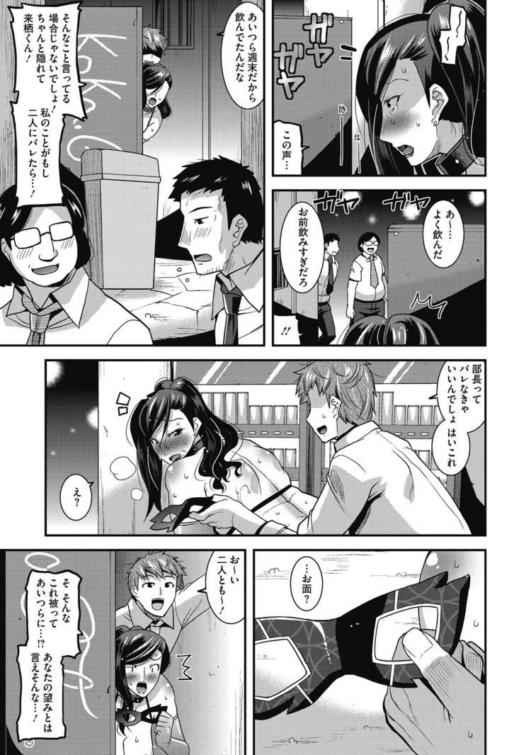 ドM女上司 ヌける無料漫画喫茶013