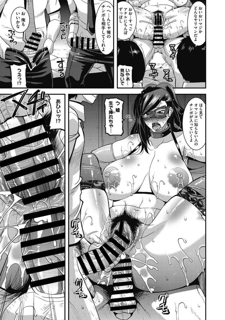 ドM女上司 ヌける無料漫画喫茶015