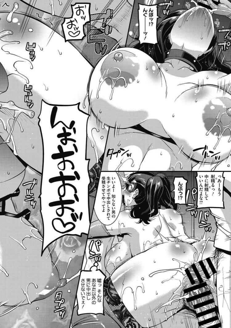 ドM女上司 ヌける無料漫画喫茶018