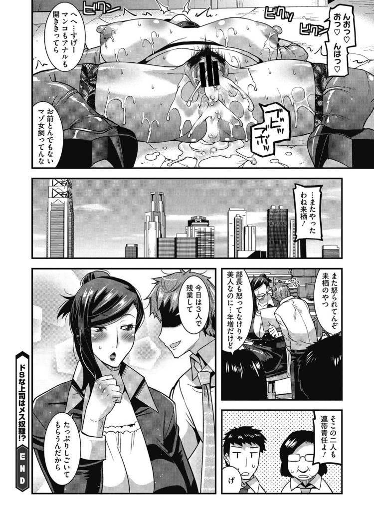 ドM女上司 ヌける無料漫画喫茶020