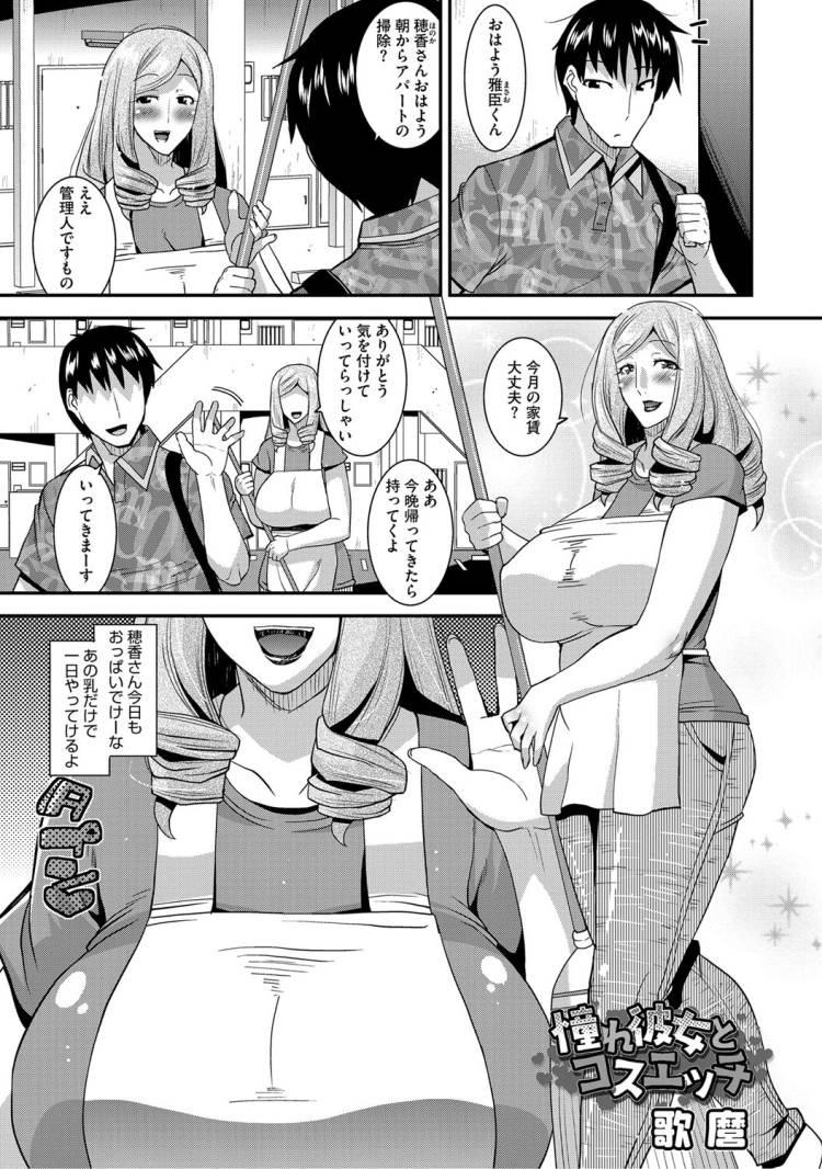 ドM女上司 ヌける無料漫画喫茶021