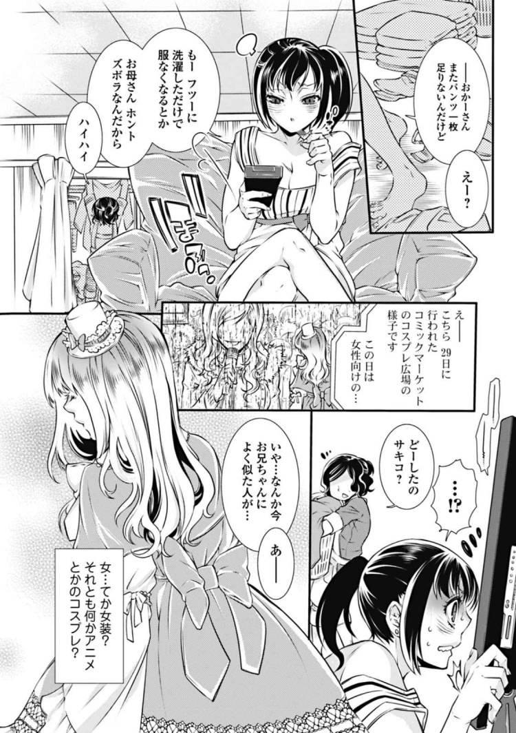 アニコスお兄ちゃん ヌける無料漫画喫茶002