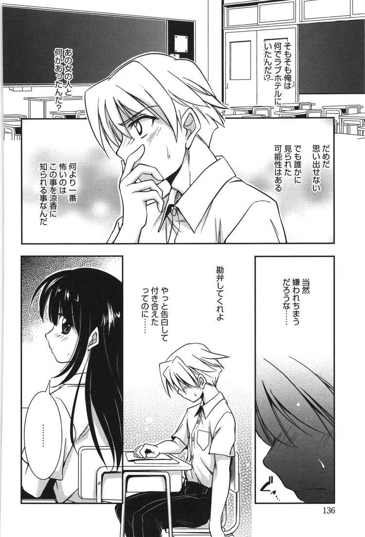 彼女とお姉ちゃん ヌける無料漫画喫茶006