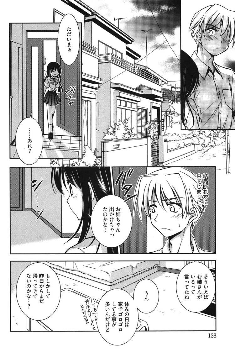彼女とお姉ちゃん ヌける無料漫画喫茶008
