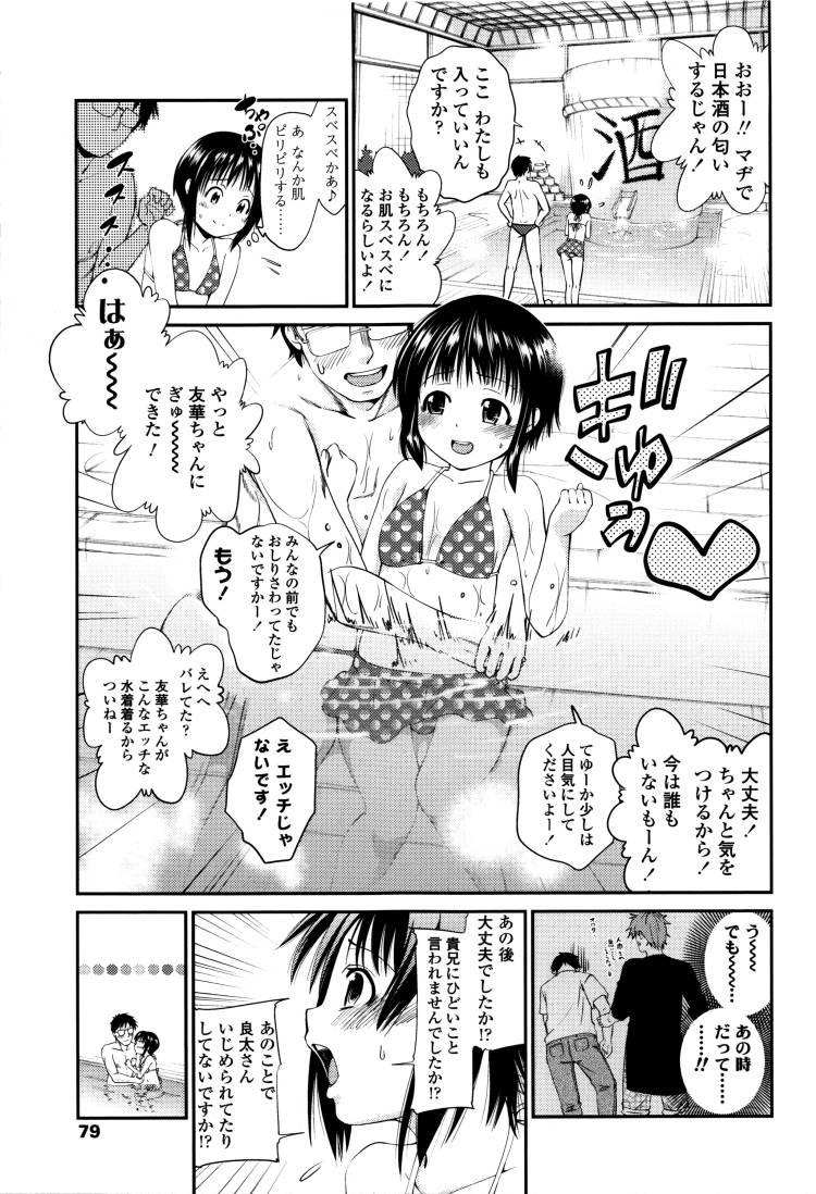ロリプール ヌける無料漫画喫茶005
