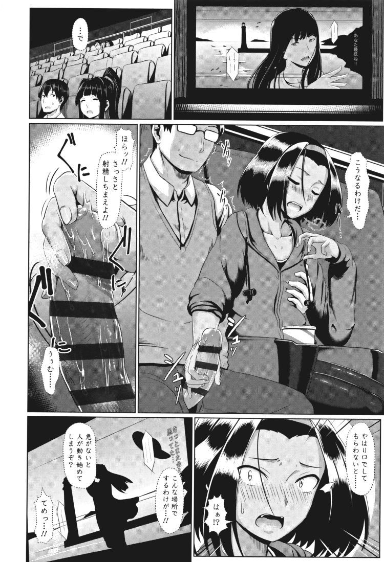 アブノーマルカップル ヌける無料漫画喫茶008