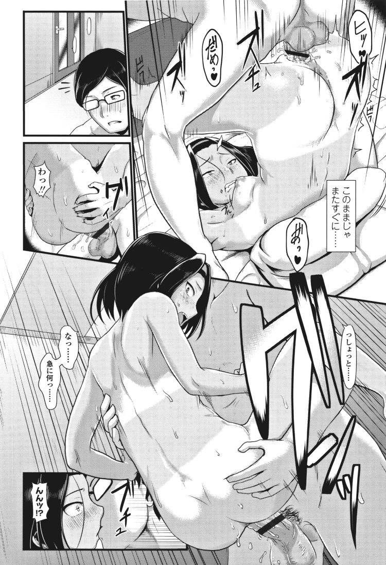 アブノーマルカップル ヌける無料漫画喫茶016