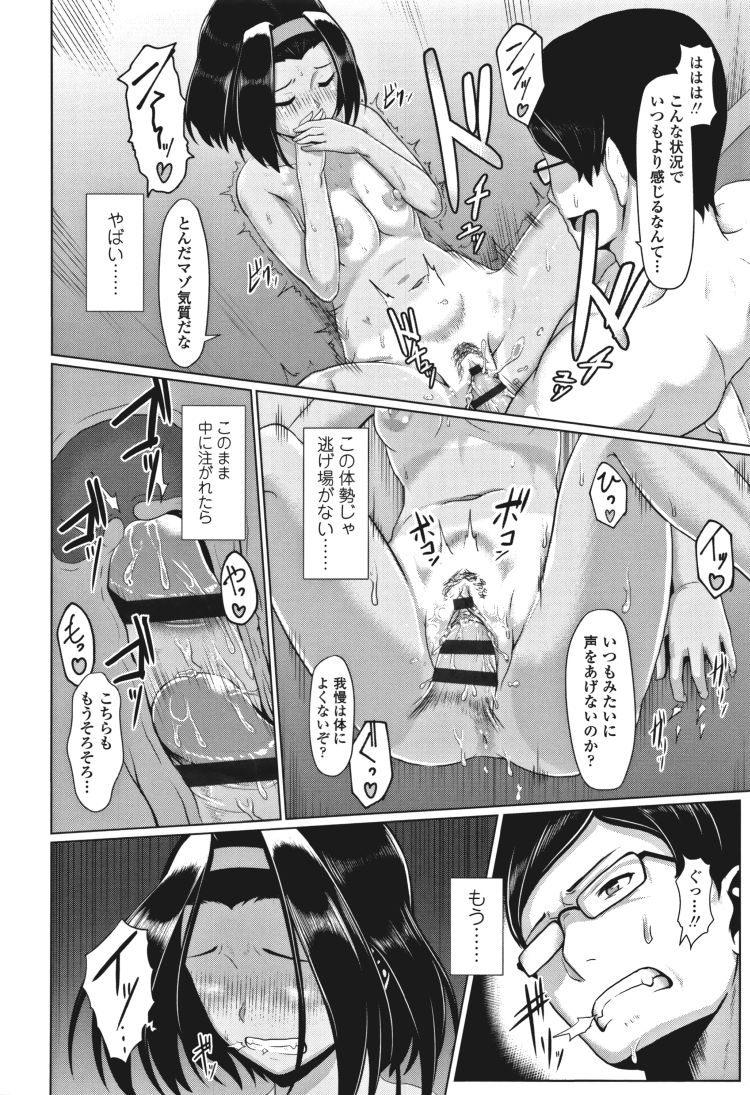アブノーマルカップル ヌける無料漫画喫茶018