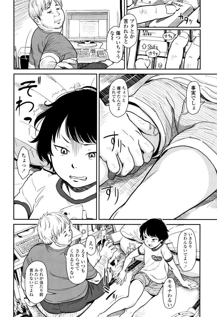 キモデブとロリ ヌける無料漫画喫茶002
