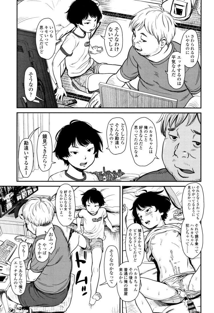 キモデブとロリ ヌける無料漫画喫茶003