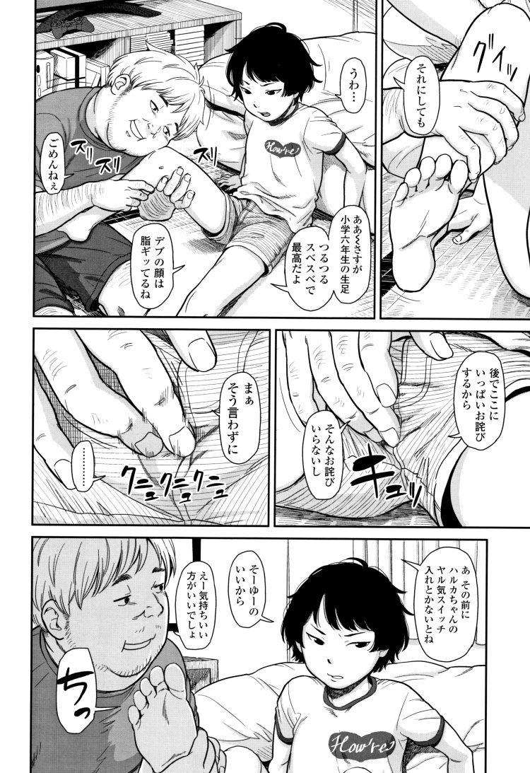 キモデブとロリ ヌける無料漫画喫茶006