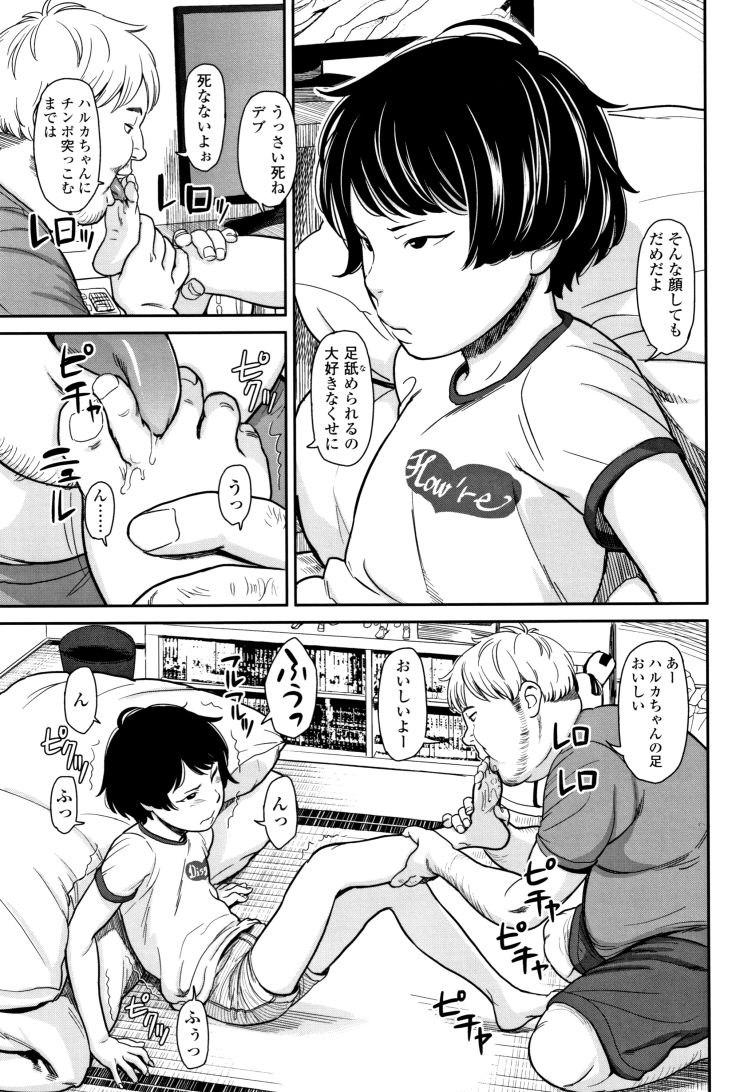 キモデブとロリ ヌける無料漫画喫茶007