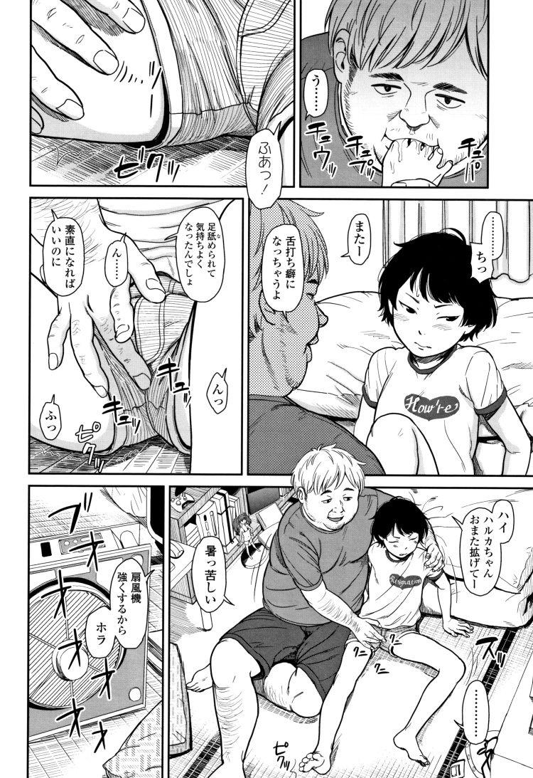 キモデブとロリ ヌける無料漫画喫茶008
