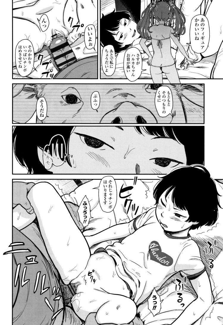 キモデブとロリ ヌける無料漫画喫茶012