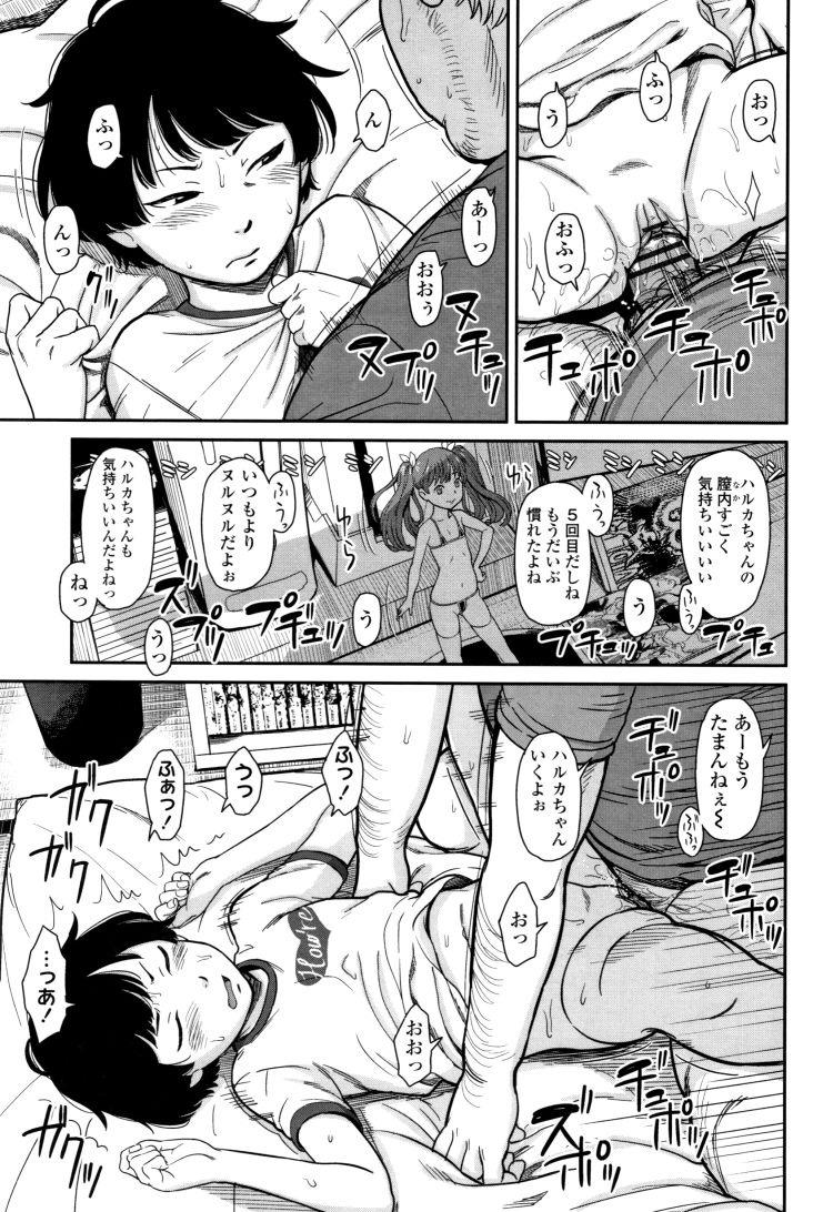 キモデブとロリ ヌける無料漫画喫茶013