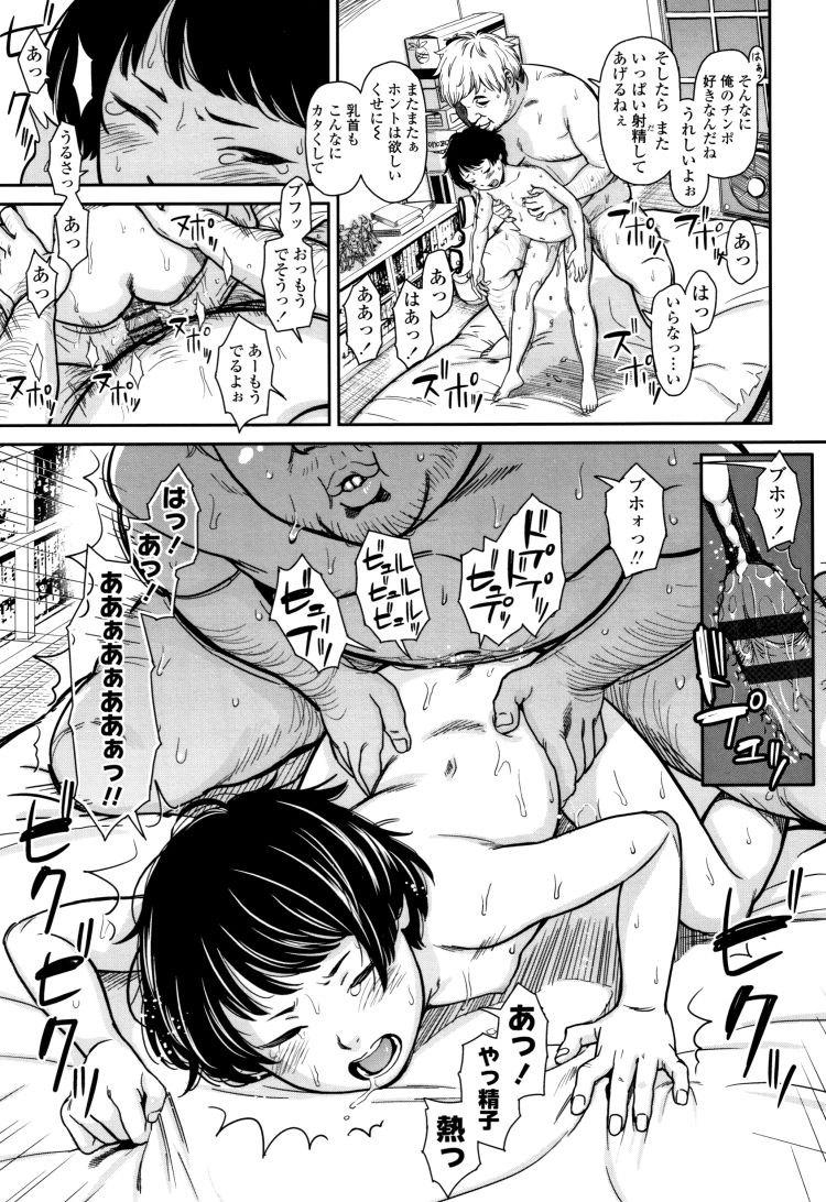 キモデブとロリ ヌける無料漫画喫茶019