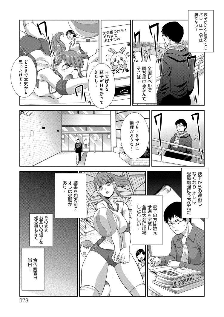 発情女子高生 ヌける無料漫画喫茶005
