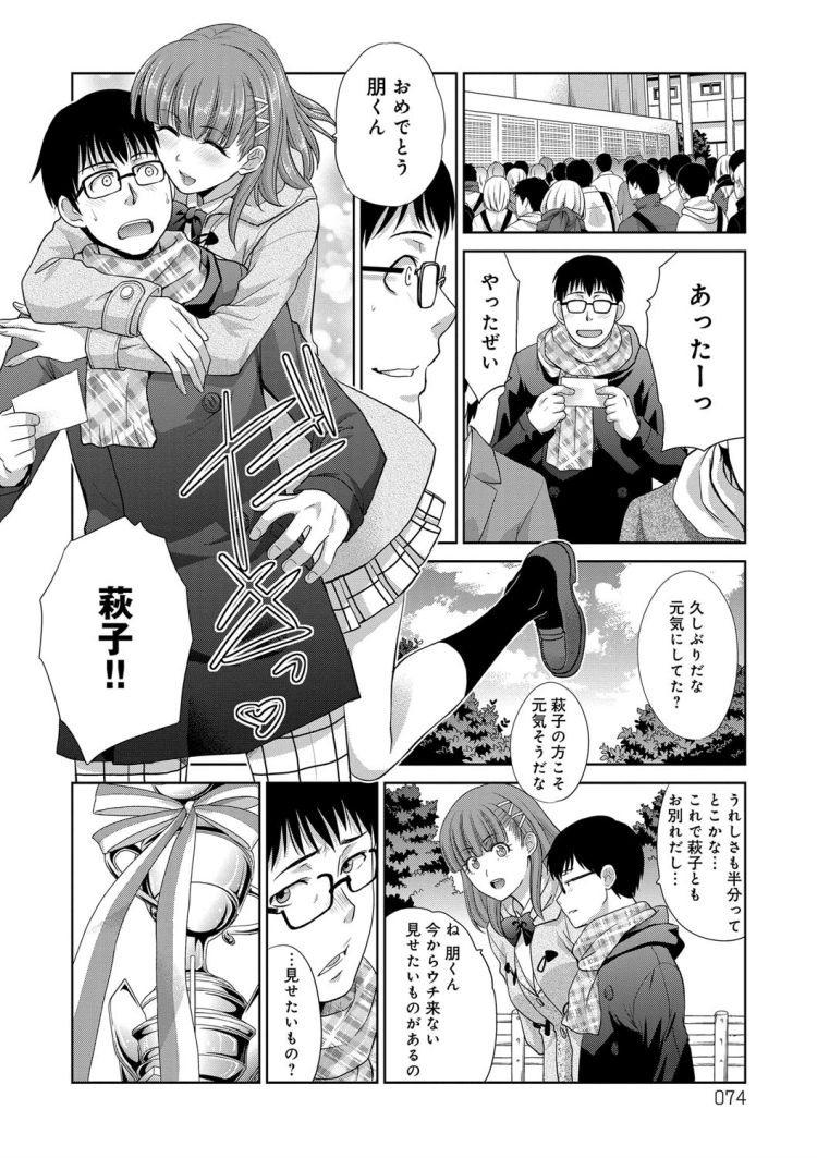 発情女子高生 ヌける無料漫画喫茶006